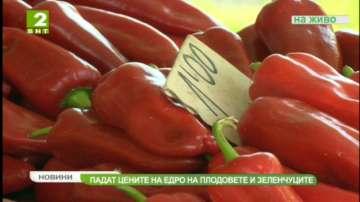 Падат цените на плодовете и зеленчуците на едро
