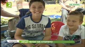 Деца четат на открито в София