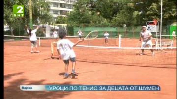Уроци по тенис за децата от Шумен