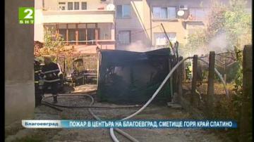 Пожар в центъра на Благоевград, сметище горя край Слатино