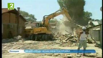 Акция срещу незаконни постройки в Пловдив