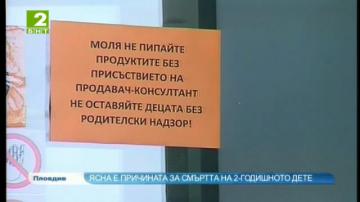 Паднала мивка причинила смъртта на 2-годишното дете в Пловдив