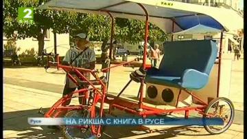 На рикша с книга в Русе