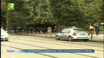 Полицията задържа над 150 бежанци в София