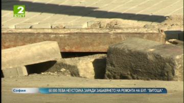 60 000 лева дължи изпълнителят заради забавянето на ремонта на булевард Витоша