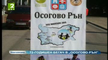 """72-годишен бегач в """"Осогово рън"""" 2016"""