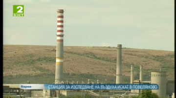 Станция за изследване на въздуха искат в Повеляново