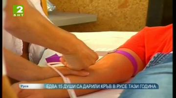 Eдва 15 кръводарители в болницата в Русе тази година