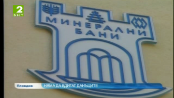Няма да се вдигат данъците в община Минерални бани