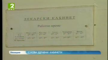 Пловдивски училища с обновени здравни кабинети