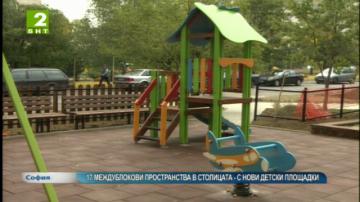 17 междублокови пространства в столицата - с нови детски площадки