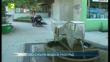 По-скъпа вода в Разград