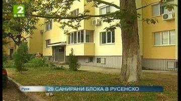 29 санирани блока в Русенско