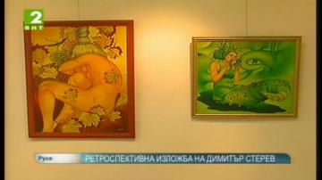 Ретроспективна изложба на Димитър Стерев