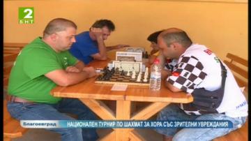 Национален турнир по шахмат за хора със зрителни увреждания