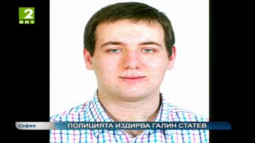 Полицията издирва Галин Статев