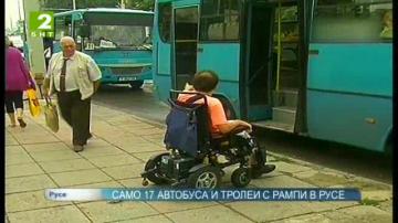Само 17 автобуса и тролеи с рампи в Русе