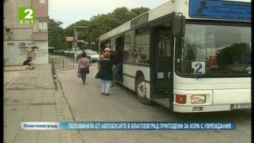 Половината от автобусите в Благоевград пригодени за хора с увреждания
