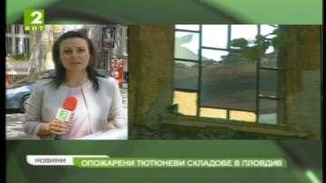 Опожарени тютюневи складове в Пловдив