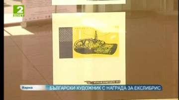 Български художник с награда за Екслибрис