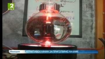 Атрактивен начин за приготвяне на кафе представиха в Сопот