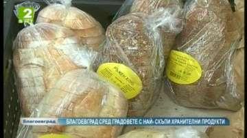 Благоевград сред градовете с най-скъпи хранителни продукти