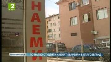 По-малко студенти наемат квартири в Благоевград
