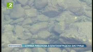 Спряха риболова в Благоевградска Бистрица