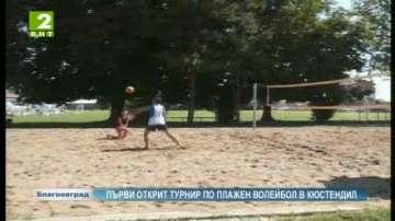 Първи открит турнир по плажен волейбол в Кюстендил