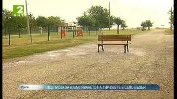 Подписка иска намаляването на тировете в село Бъзън
