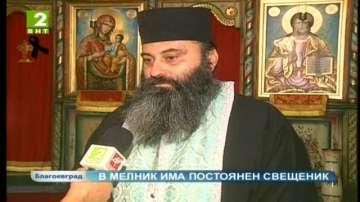 В Мелник има постоянен свещеник