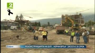 """Реконструкцията на булевард """"Черни връх"""" засега е в срок"""
