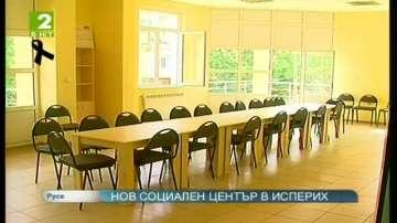 Нов социален център в Исперих