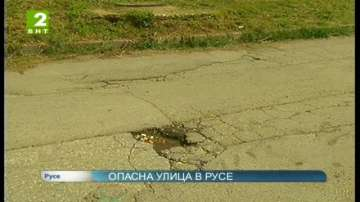 Опасна улица в Русе