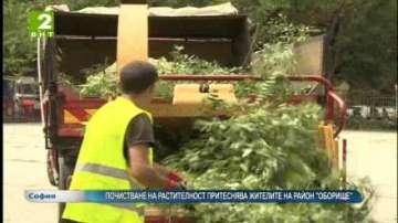 Почистване на растителност притеснява жителите на район Оборище