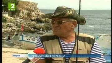 Рибарски уроци