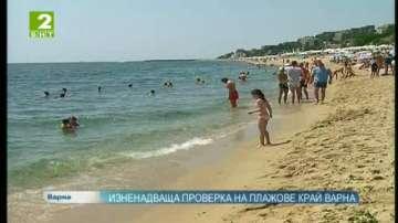 Изненадваща проверка на плажове край Варна