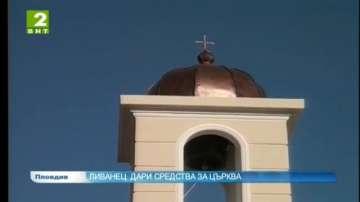 Ливанец дари средства за църква
