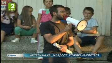 """Жители на квартал """"Младост"""" отново на протест"""