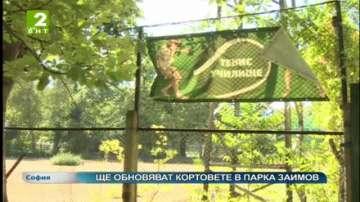 Ще обновяват кортовете в парка Заимов