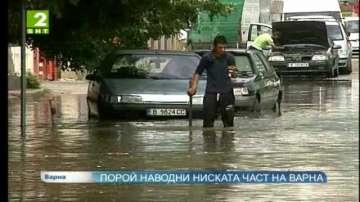 Порой наводни ниската част на Варна