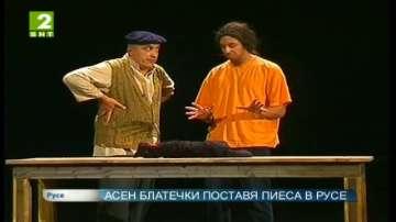 Асен Блатечки поставя пиеса в Русе
