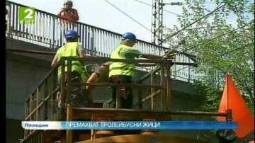 Премахват тролейбусните жици в Пловдив