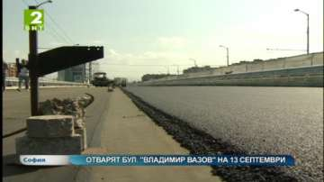 Отварят булевард Владимир Вазов на 13 септември