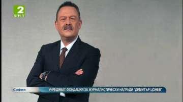 Учредяват фондация за журналистически награди Димитър Цонев