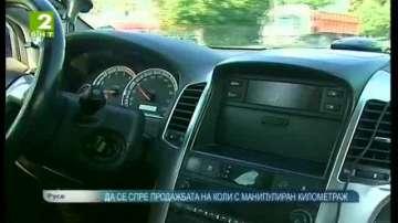 Автомобилисти искат да се спре продажбата на коли с манипулиран километраж