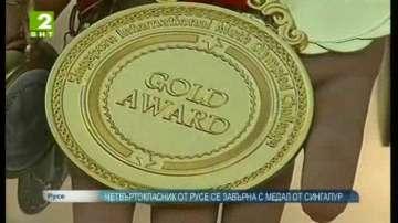 Четвъртокласник от Русе се завърна с медал от Сингапур