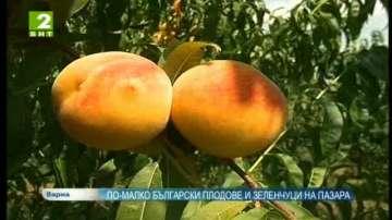 По-малко български плодове и зеленчуци на пазара