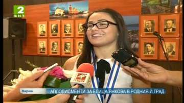 Аплодисменти за Елица Янкова в родния ѝ град