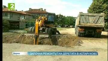 Започна ремонтът на деретата в Аспарухово